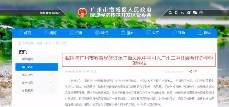 双核加持,粤港大湾区置业第一梯队竟然是它!-新经济