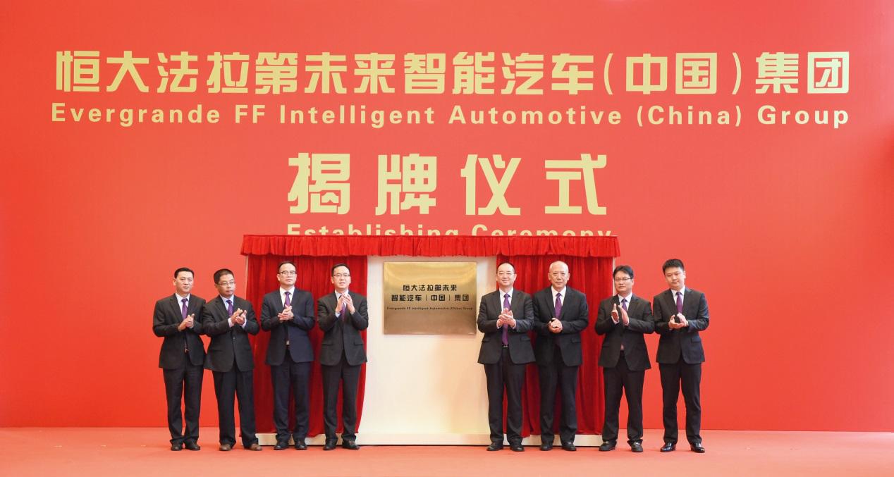 恒大成立FF中国总部,正式涉足新能源汽车领域-新经济