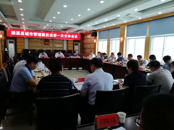 安徽省濉溪县城市管理委员会成立大会暨第一次全体会议召开