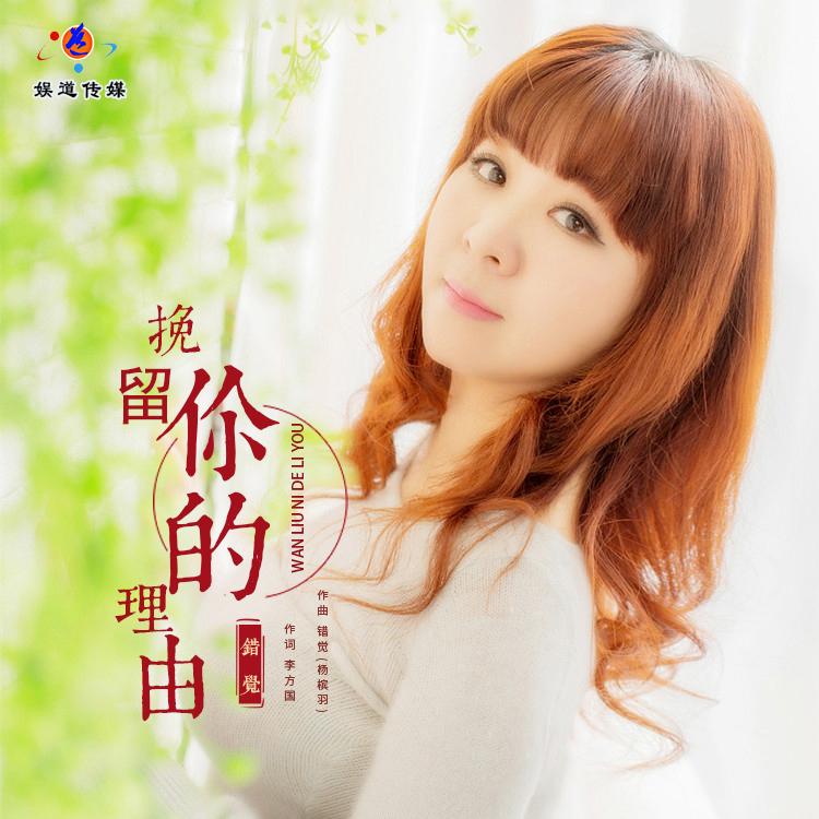 华语女歌手错觉流行单曲《挽留你的理由》全网发行