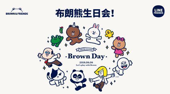 8月8日 BROWN DAY 布朗熊生日会萌趣不断 惊喜连连