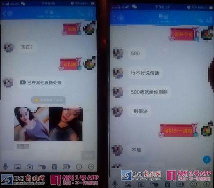 裸聊视频网址_对方自称心情不好, 提出要跟阿杜视频裸聊.
