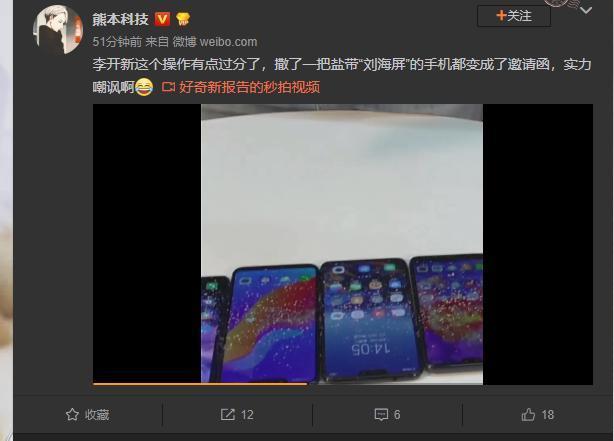360手机N7 Pro确认不用刘海屏,撒盐已说明一切