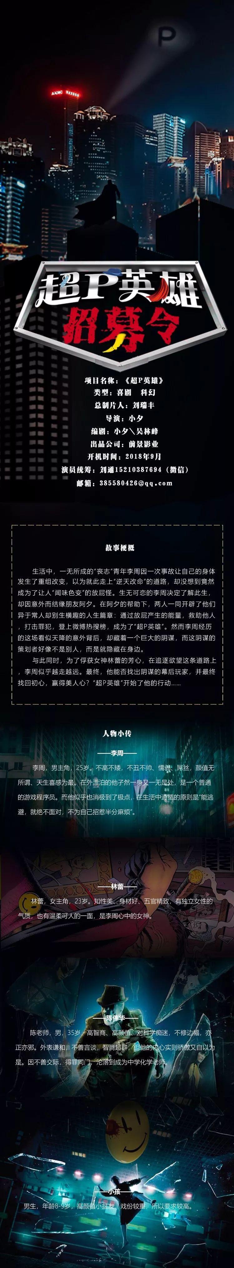 8/15组讯 | 籽月小说改编《恋恋江湖》,幽默网剧《谢祖隆恩》,电影
