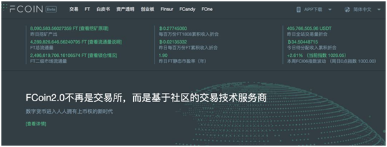 FCoin推FOne转型社区交易技术服务商,数字货币交易所进入2.0时代