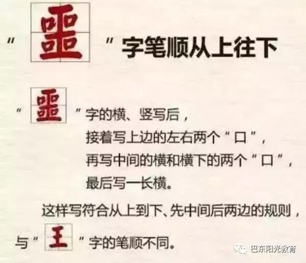 丹的笔顺笔画顺序-这30个汉字笔顺,十个学生九个错,大人别乱教
