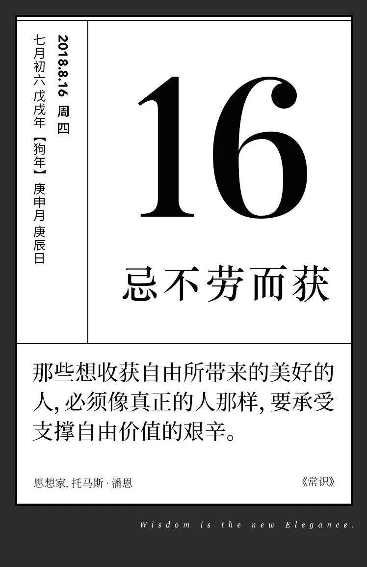 【单向历】8 月 16 日,忌不劳而获
