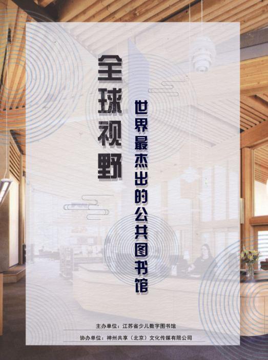 微信展廳——世界最傑出的公共圖書館