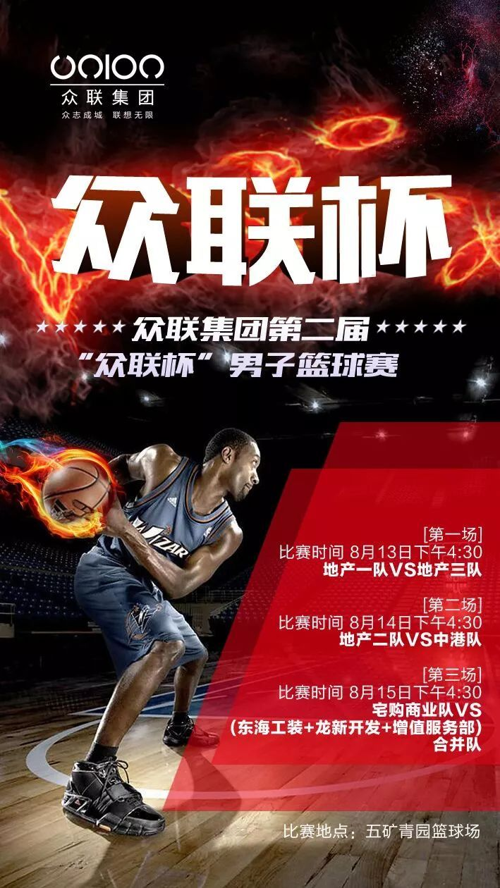 众联杯 | 激扬篮球梦,共传众联情