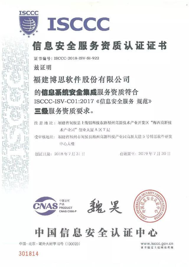 博思軟體通過信息安全服務資質(ISCCC)三級認證