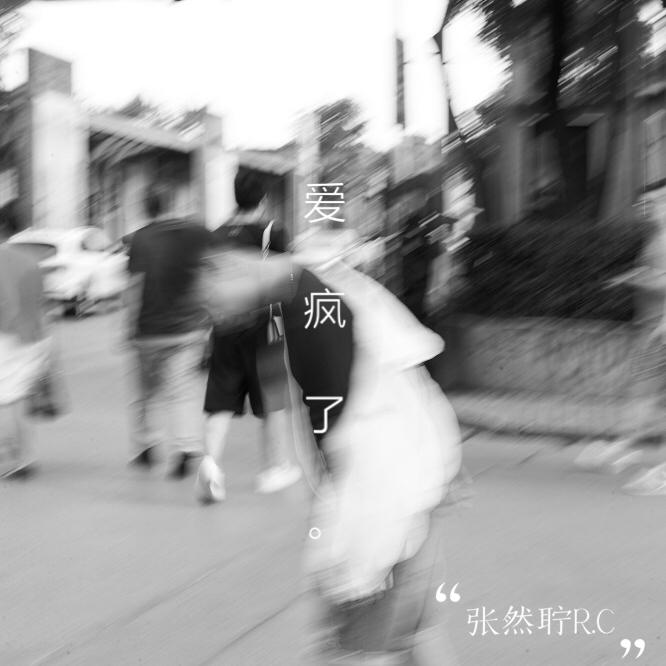 "R.C张然聍""纯爱""EP《爱疯了》发布 首唱非原创作品"