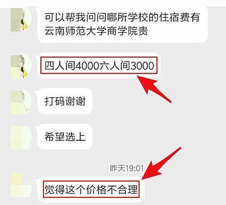 这样的大学宿舍也敢收4000,太坑了吧!网友:有上海兴伟学院高?