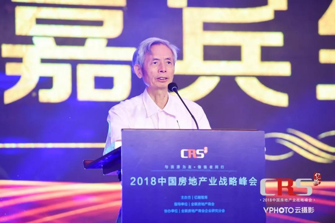 CRS峰会 | 朱中一(中国房地产业协会原副会长):房企顺境时要心