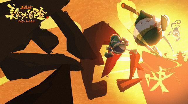 亲子动画《美食大冒险之英雄烩》今日上映 三大看点烹饪美味国漫
