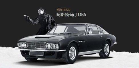 007皇家赌场�zf�_全球最贵十大豪车:阿斯顿·马丁它的前世今生!_发动机