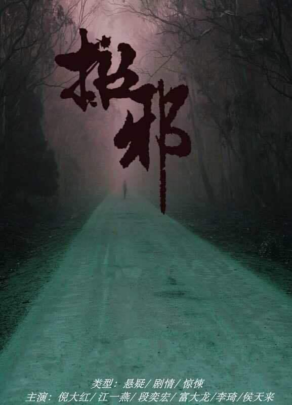 FCC首部电影《招邪》即将开拍网友:很期待_剧情