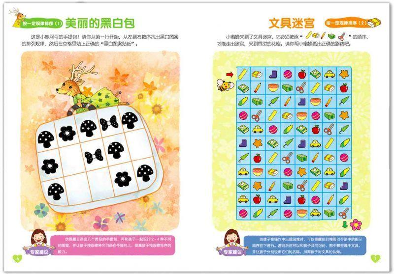 3至6岁数学启蒙书 多功能蒸汽清洁机 美乐儿童文具绘画礼盒