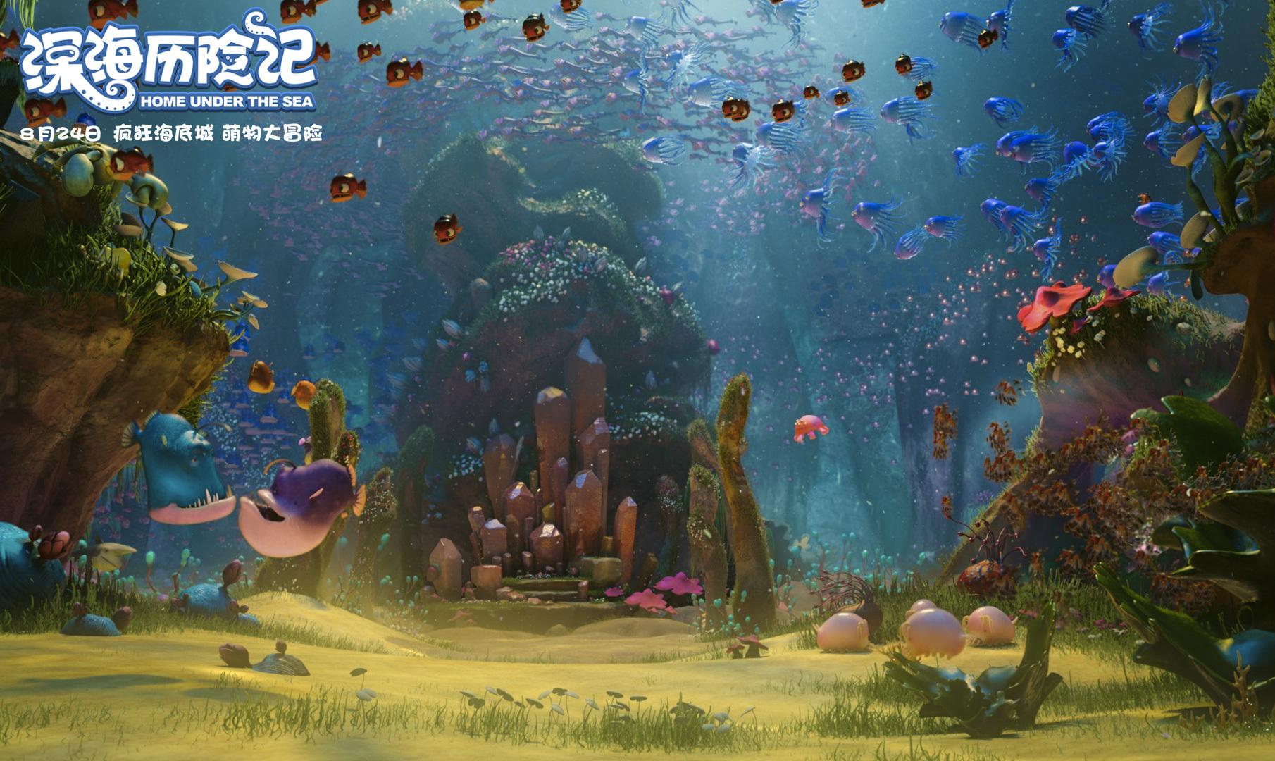 《深海历险记》发布场景剧照 国际级水准构建海底奇观