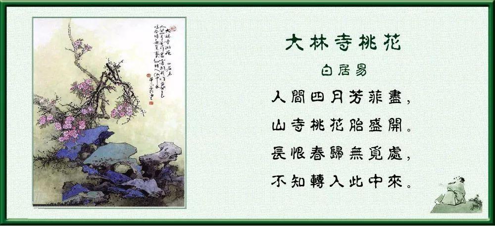 跟着唐诗去旅游第51首   大林寺桃花