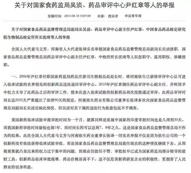 """""""疫苗沙皇""""吴浈被立案调查 曾多次被公开举报"""