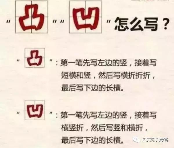 这30个汉字笔顺,十个学生九个错,大人别乱教
