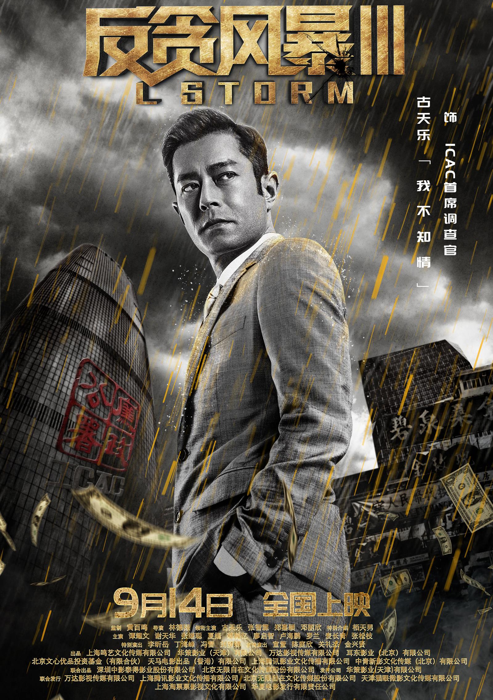 《反贪风暴3》新角色海报 黑金迷城遭黄金雨攻陷