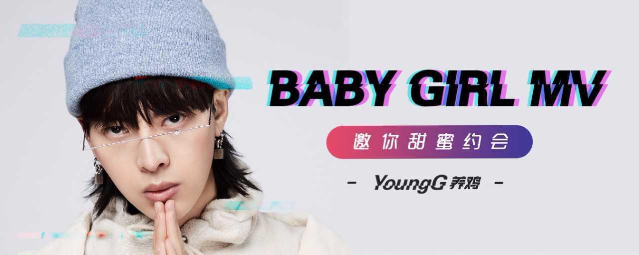 养鸡YoungG《Baby Girl》MV玩转复古动画 找回