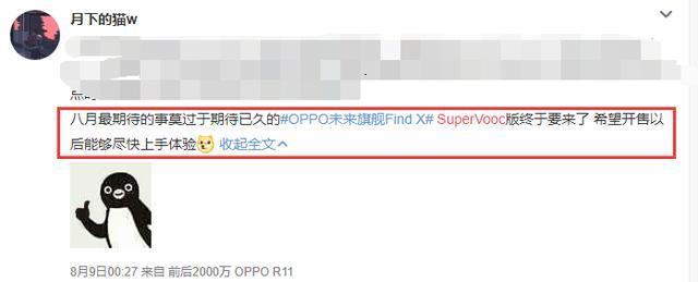 OPPO Find X有什么亮点 SuperVOOC超级闪充技术到底有何不同