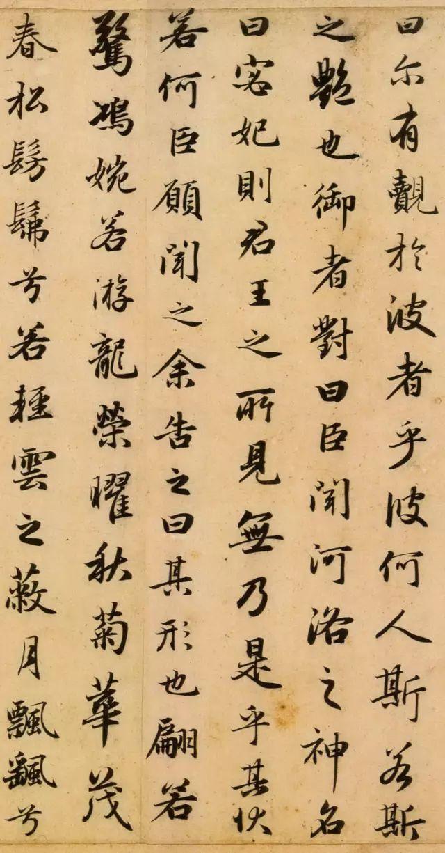 赵孟頫行书《洛神赋》图片