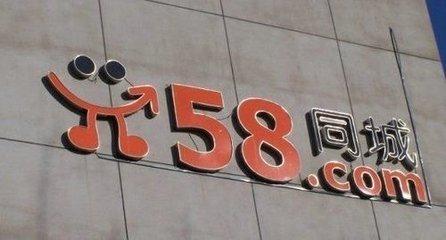 58同城Q2营收34.3亿元,姚劲波:房产版块超预期