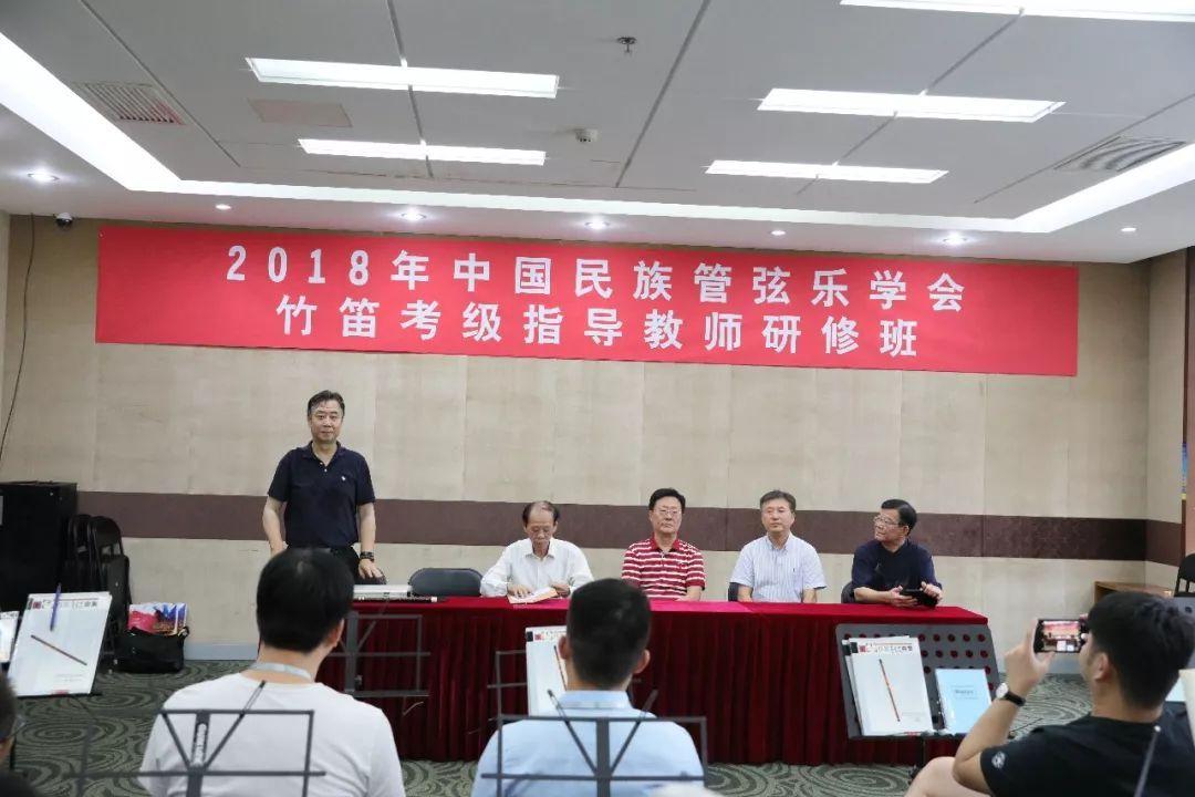 2018中国民族管弦乐学会竹笛考级指导教师研修班在京成功举办
