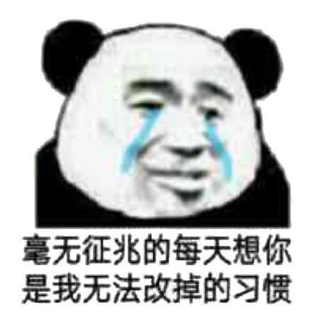 热门斗图表情包35p:我心碎了,为什么要说那么伤人的话图片