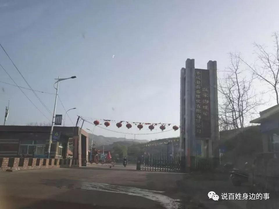 [转载]山西平遥:温家沟煤矿百万私了涉嫌瞒报安全生产事故