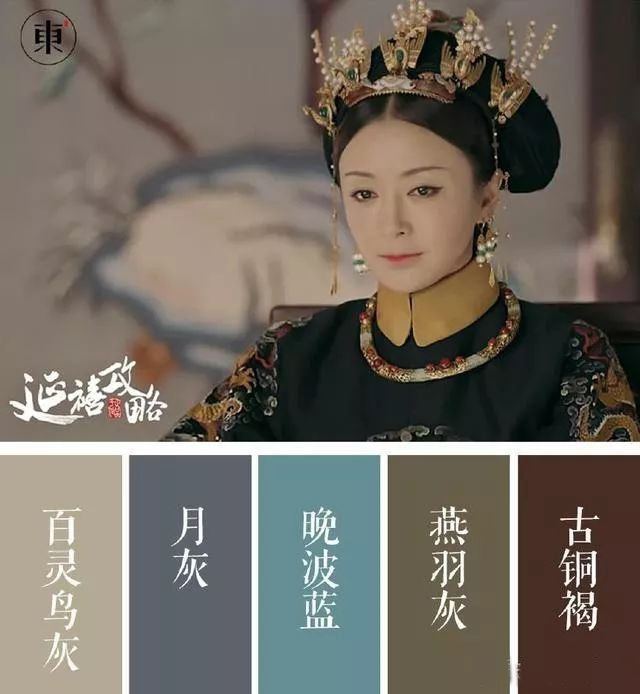 容..�.�_别再说延禧攻略用的是莫兰迪色了,这么美中国传统色调不容忽视!