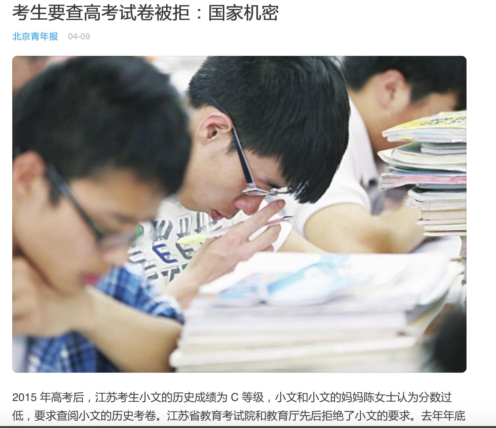 虹野:每次公共事件都是一次社会教育——高考试卷是可以核查的