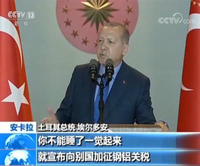 特朗普不顧盟友之情,強力制裁土耳其,埃爾多安或將退出北約?