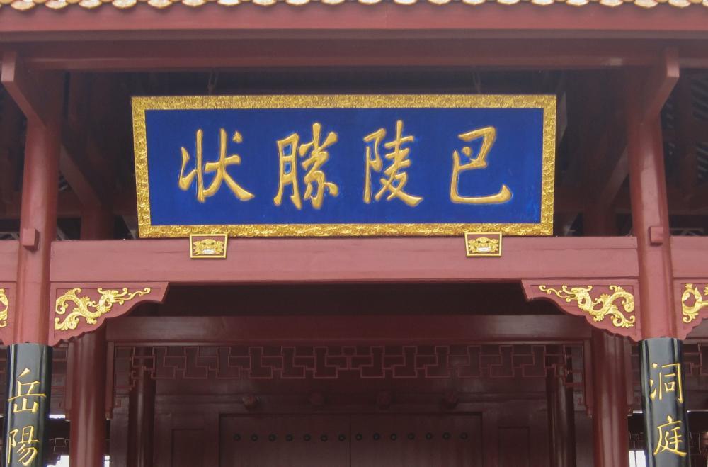 范仲淹笔下的岳阳楼,数百年来多次重修,如今位列三大名楼之末