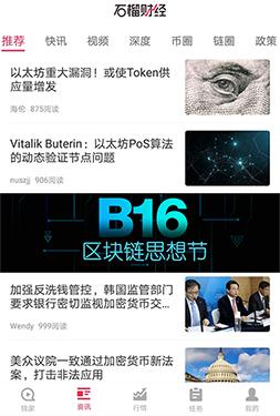 """互动百科计谋投资""""石榴财经""""打造区块链媒体业余化"""
