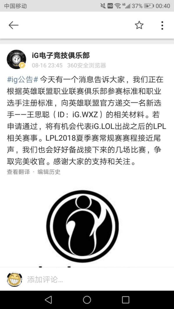 王思聰註冊LPL選手資格 有望出席LPL夏季賽