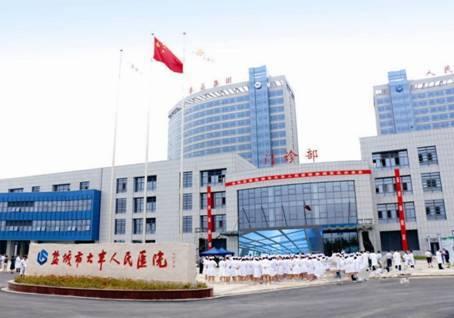 教学,科研,预防保健,康复于一体的综合性医院,是南通大学和徐州医科