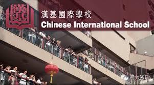 汉基国际学校:双语教学开拓学生国际视野!