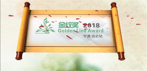 2018金纹奖·北仑站(已颁奖)