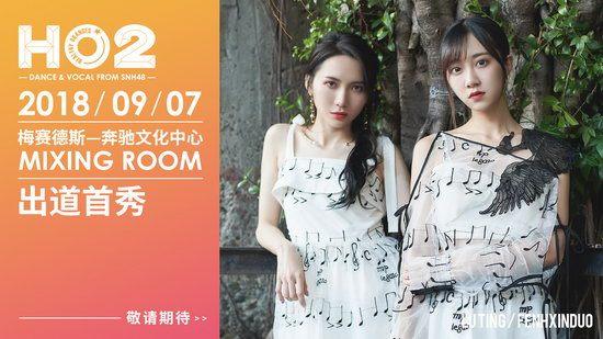 SNH48旗下两人组合HO2七夕单曲浪漫上线