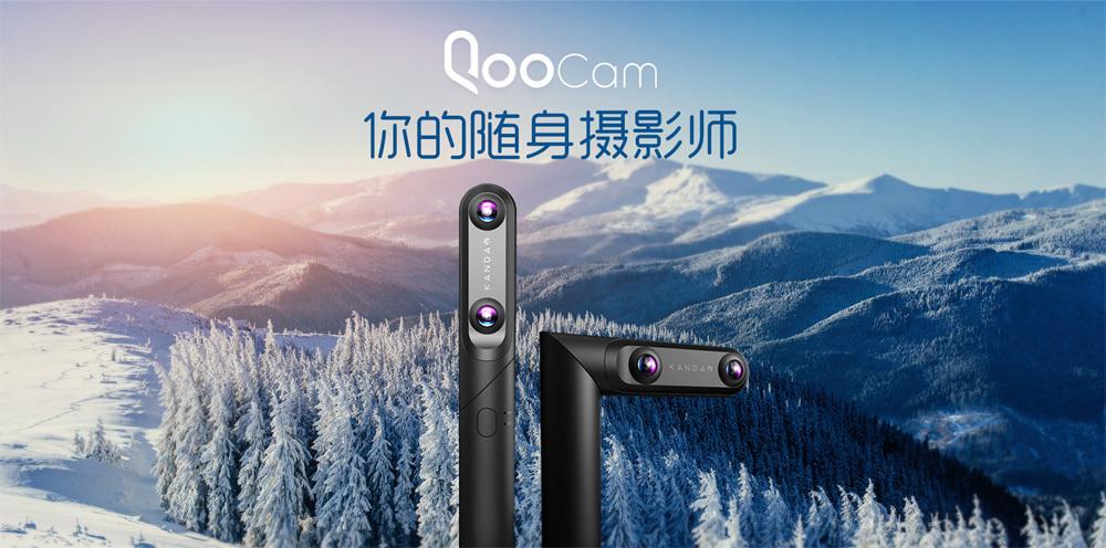 全球首款3D 180°+360°全景相機QooCam正式發售