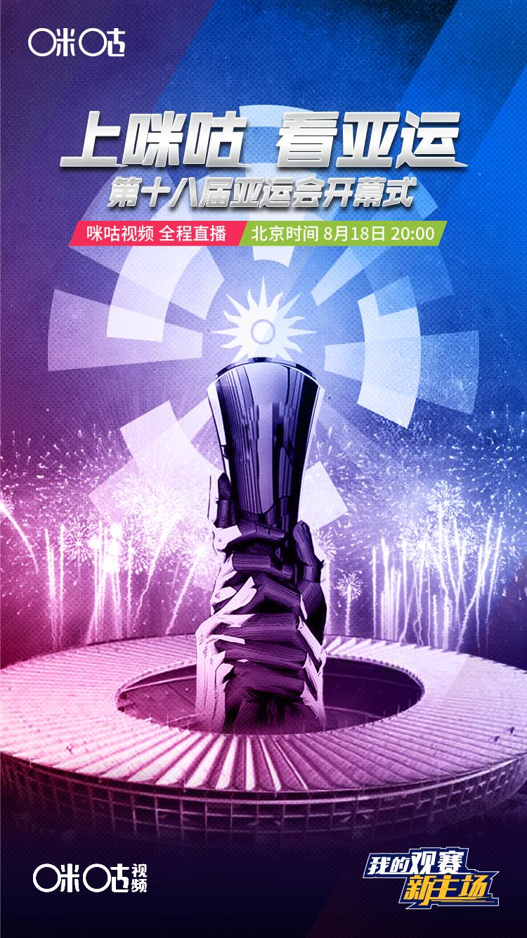 雅加达亚运会开幕在即,咪咕视频大小屏同看见证中国军团荣耀时刻