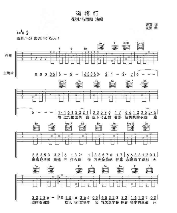 大宅猫吉他教程分享《盗将行》吉他谱花粥马雨阳