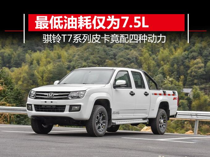 麒麟T7系列皮卡配备四种动力,最低油耗只有7.5L