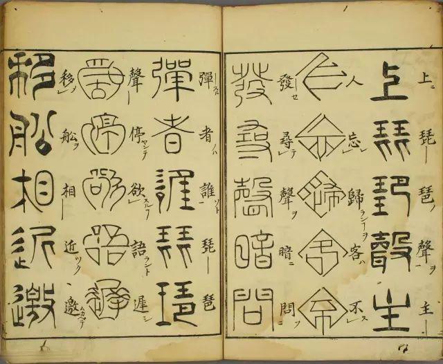 早稻田大学图书《古文字琵琶行》图片