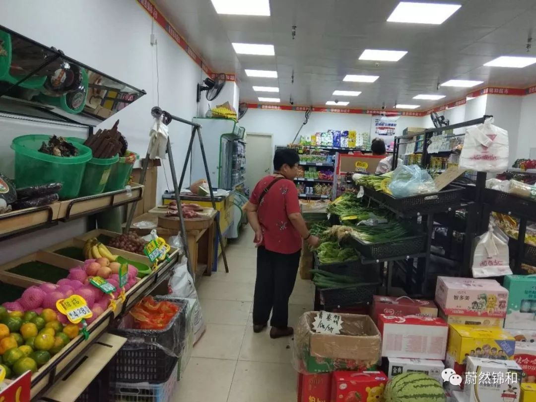 蔚然景和超市图片