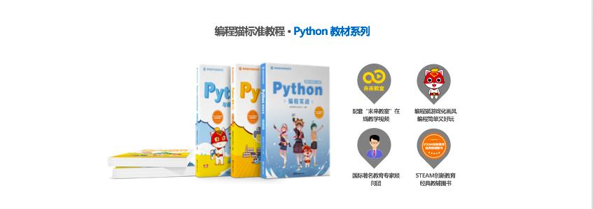 编程猫发布全国高中新课标产品:海龟编辑器、代码竞技场、python教学教